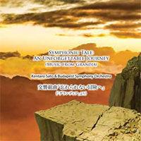 交響組曲「忘れられない冒険へ」
