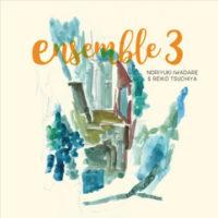「ensemble III」 岩垂徳行・土屋玲子